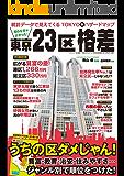 知らなきゃよかった! 東京23区格差 三才ムック vol.895