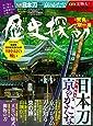 歴史探訪 vol.7 (ホビージャパン2019年11月号増刊)