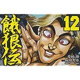 餓狼伝 12 (少年チャンピオン・コミックス)