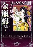 金瓶梅 (23) (まんがグリム童話)