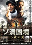 ソ満国境 15歳の夏 [DVD]