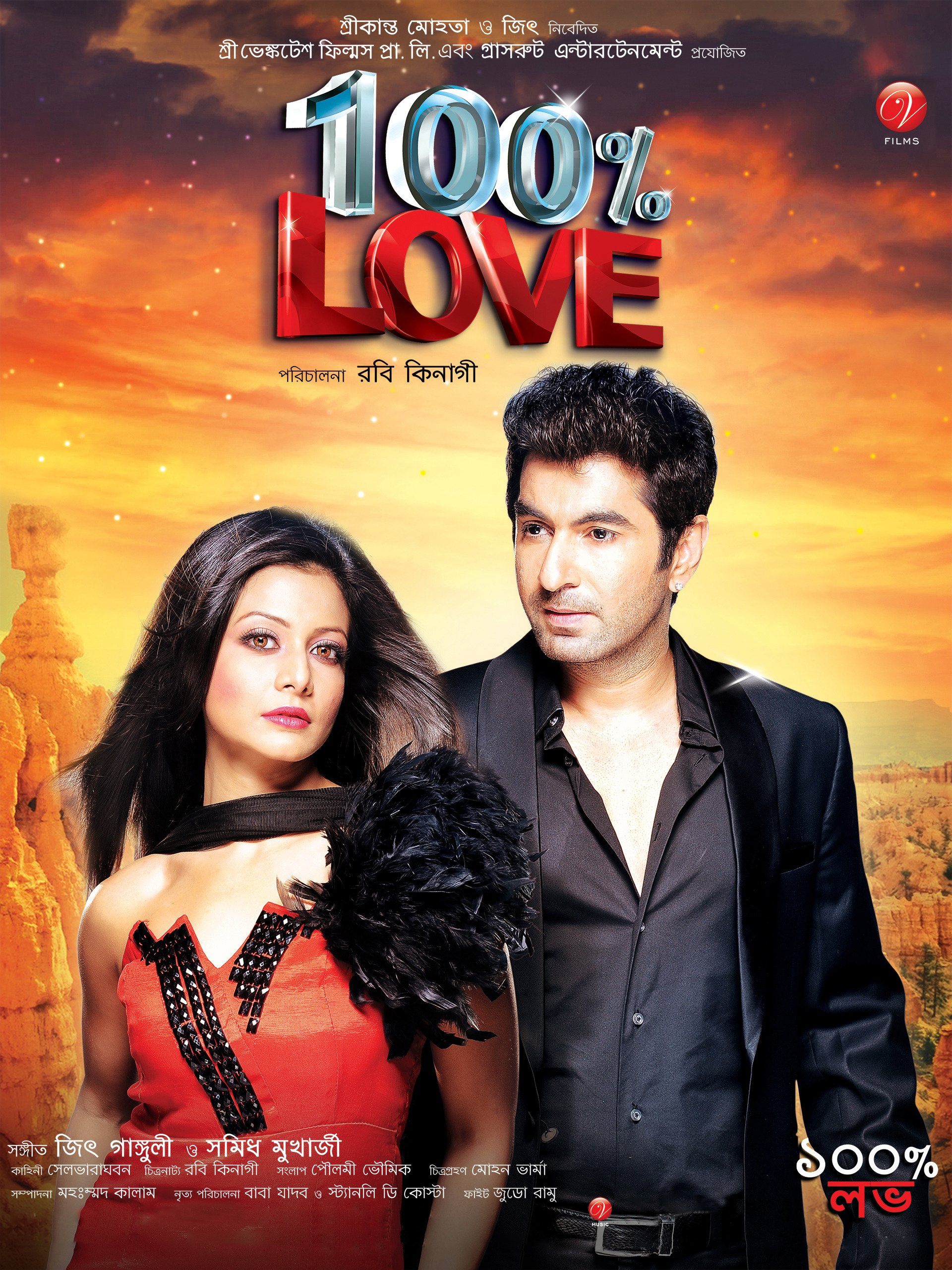 100 love bengali full movie watch online free