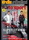 AUTOSPORT (オートスポーツ) 2016年 12/30号 [雑誌]