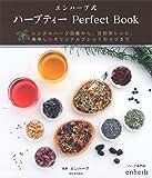 エンハーブ式 ハーブティー Perfect Book