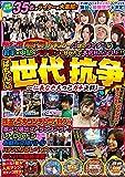 ぱちんこ世代抗争 ~仁義なき三つ巴ガチ決戦!~ (<DVD>)