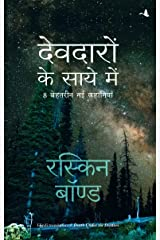 Deodaro ke Saaye Mein (Hindi Edition) Kindle Edition