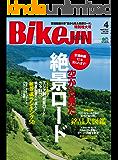 BikeJIN/培倶人(バイクジン) 2017年4月号 Vol.170[雑誌]
