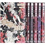 薔薇シリーズ 1-6巻セット (SHYノベルス)