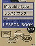 Movable Type レッスンブック MT5対応