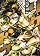 リクドウ 19 (ヤングジャンプコミックス)