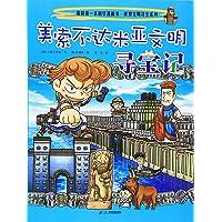 我的第一本科学漫画书•世界文明寻宝系列:美索不达米亚文明寻宝记