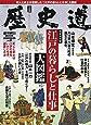 歴史道 vol.2 (週刊朝日ムック)