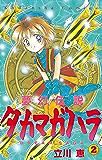 夢幻伝説タカマガハラ(2) (なかよしコミックス)