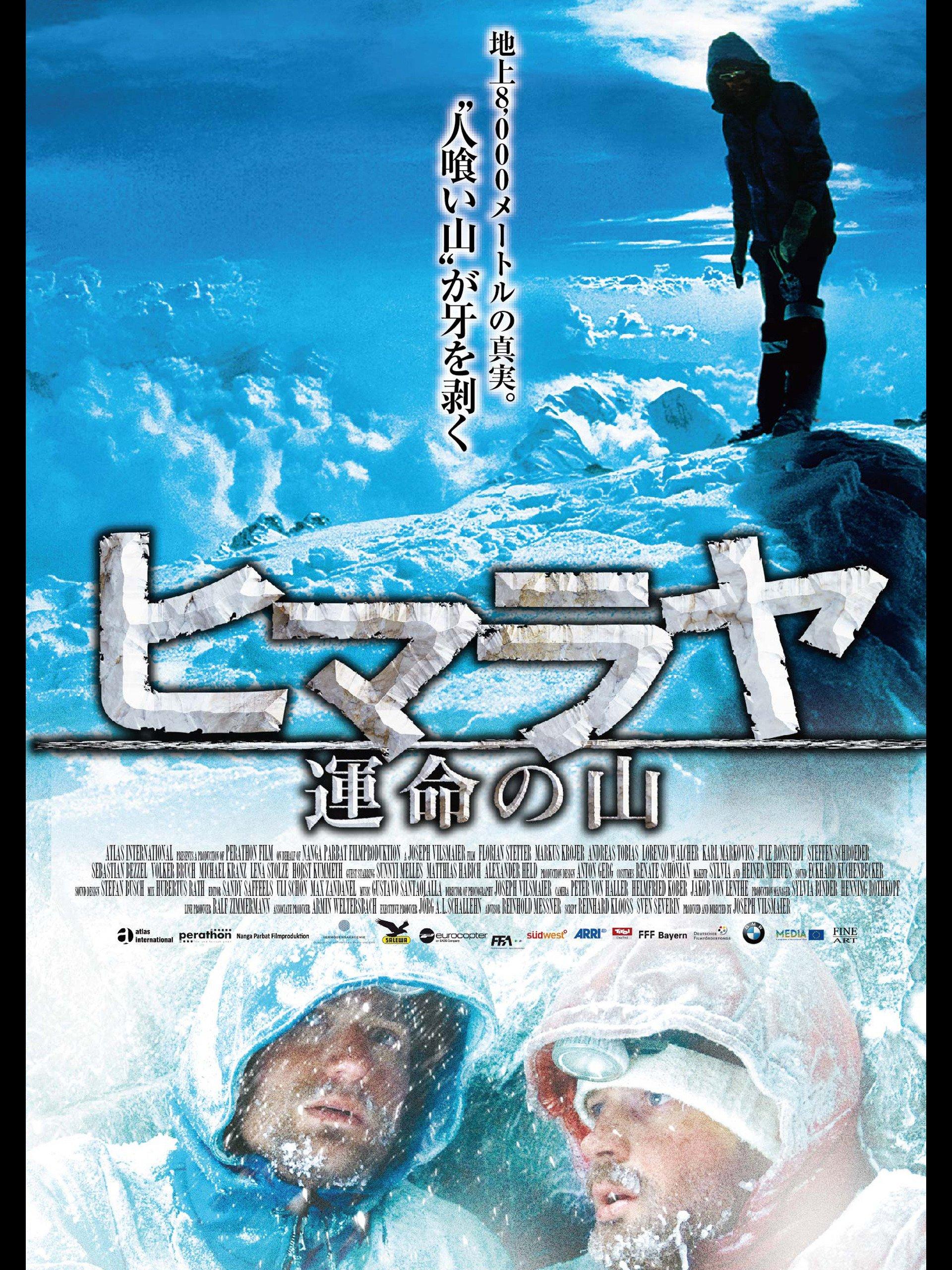 Amazon.co.jp: ヒマラヤ 運命の山 (字幕版)を観る | Prime Video