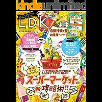LDK (エル・ディー・ケー) 2019年11月号 [雑誌]