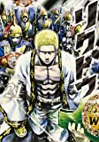 リクドウ 21 (ヤングジャンプコミックス)