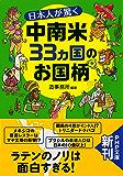 日本人が驚く中南米33カ国のお国柄 (PHP文庫)