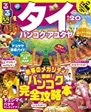 るるぶタイ バンコク・アユタヤ'20 (るるぶ情報版海外)