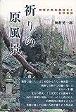 祈りの原風景: 熊野の無社殿神社と自然信仰