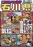 日本の特別地域 特別編集73 これでいいのか石川県 (地域批評シリーズ)