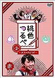 桃色つるべVol.2 赤盤DVD
