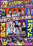 パチンコ出玉総取りトーナメント オリ術vs必勝ガイド ドリームマッチ (<DVD>)