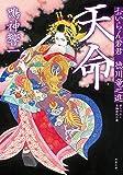天命-おいらん若君 徳川竜之進(1) (双葉文庫)