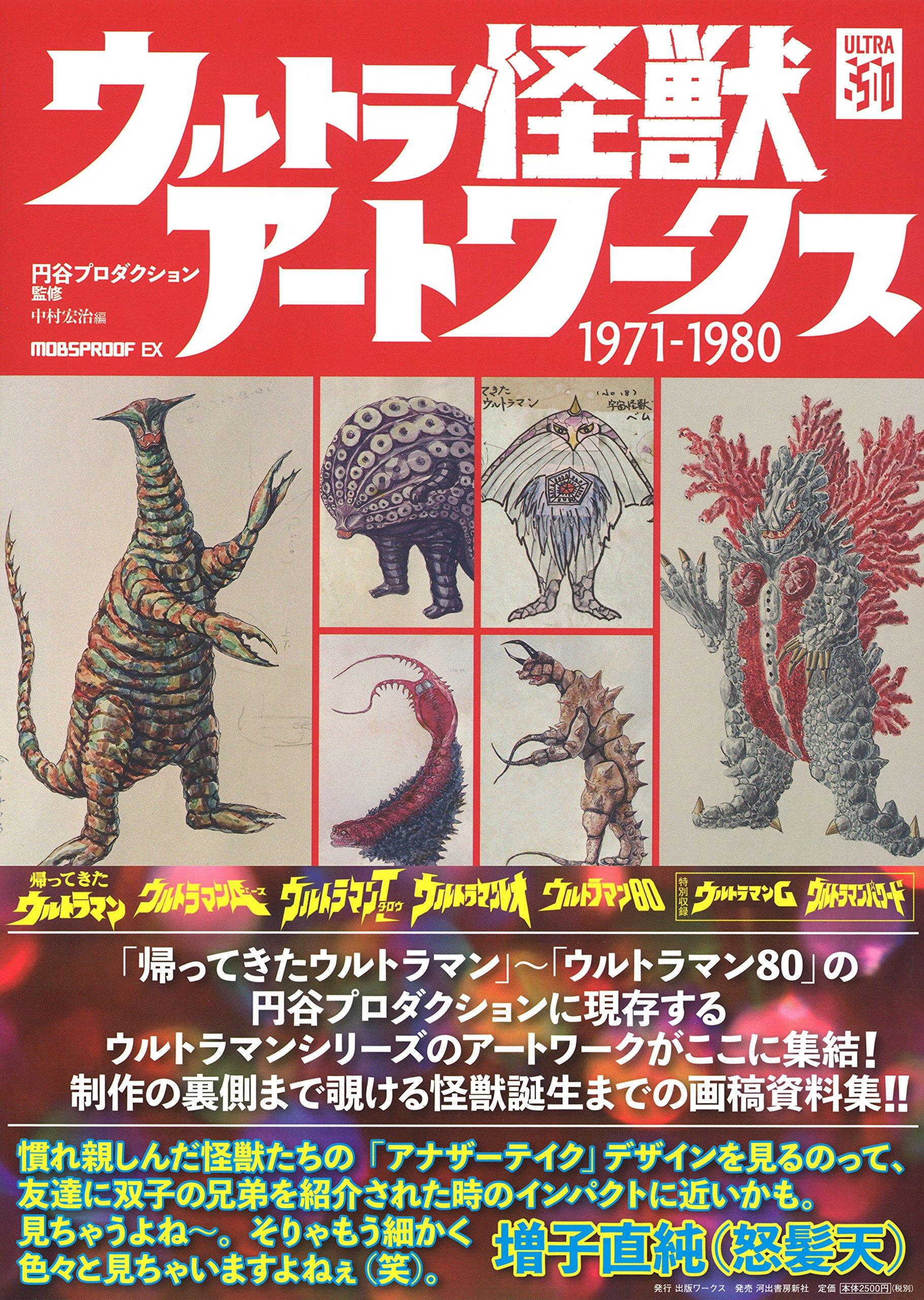 ウルトラ怪獣アートワークス1971...