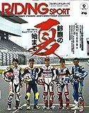 ライディングスポーツ 2017年9月号 Vol.416