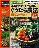 有機・無農薬でできる 雑草を活かす! 手間なしぐうたら農法 増補改訂版 (学研ムック)