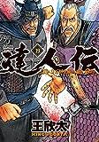 達人伝~9万里を風に乗り~(19) (アクションコミックス)