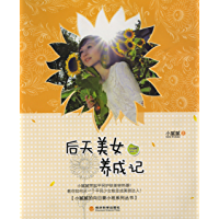 小腻腻的向日葵小班系列丛书:后天美女养成记(升级版)