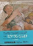 世界美術全集〈6〉ミケランジェロ (1975年)