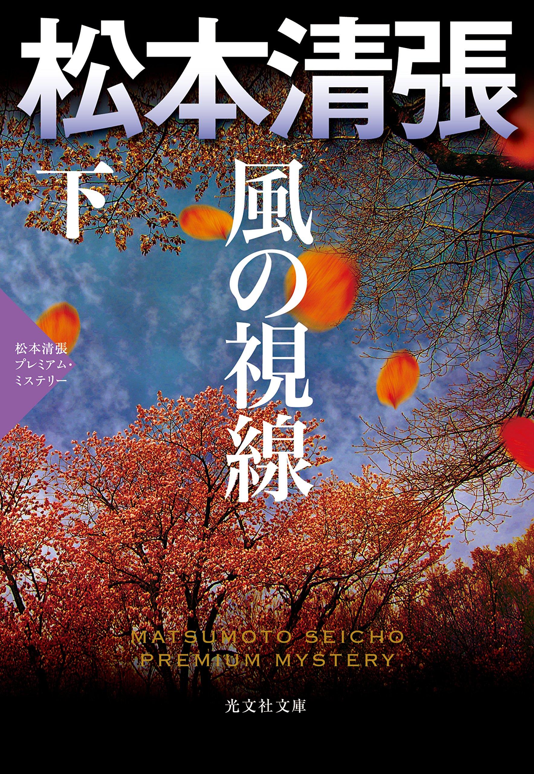 風の視線(下): 松本清張プレミア...