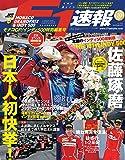 F1速報 2017年 6/15号 第6戦モナコGP/インディ500特別編集号