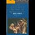 希腊古典神话 (经典译林)