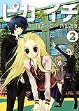 ピカ☆イチ(2) (ARIAコミックス)