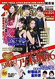 ザテレビジョン 関西版 29年2/24号