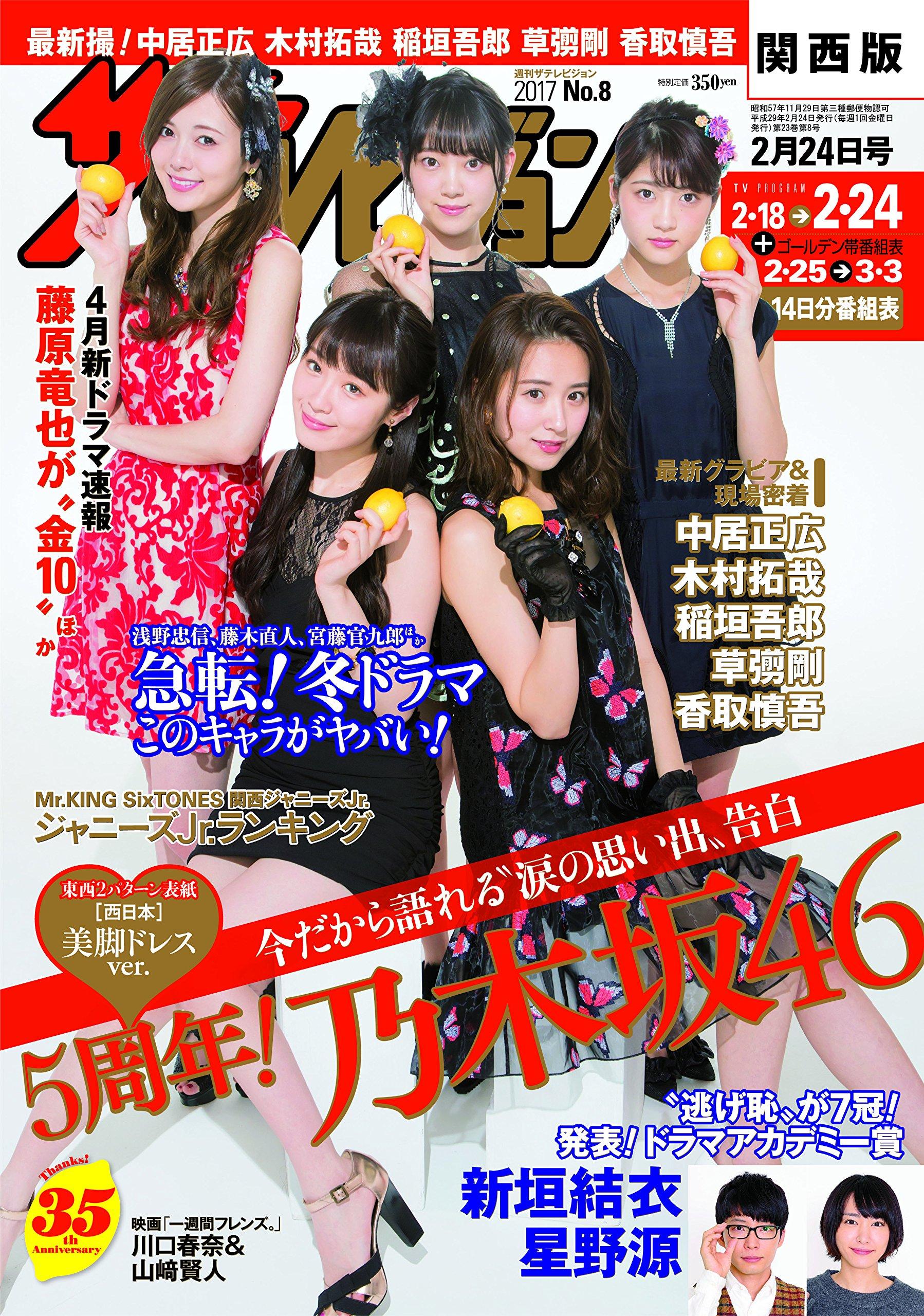 ザテレビジョン 関西版 29年2/24...