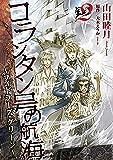 コランタン号の航海 ~フィドラーズ・グリーン~ (2) (ウィングス・コミックス)