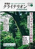 表現者クライテリオン 2018年 07月号 雑誌