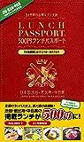 ランチパスポート渋谷・恵比寿・中目黒 Vol.11