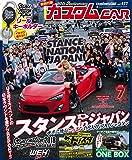 カスタムCAR(カスタムカー)2018年7月号 Vol.477【雑誌】