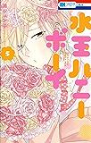 水玉ハニーボーイ 5 (花とゆめコミックス)