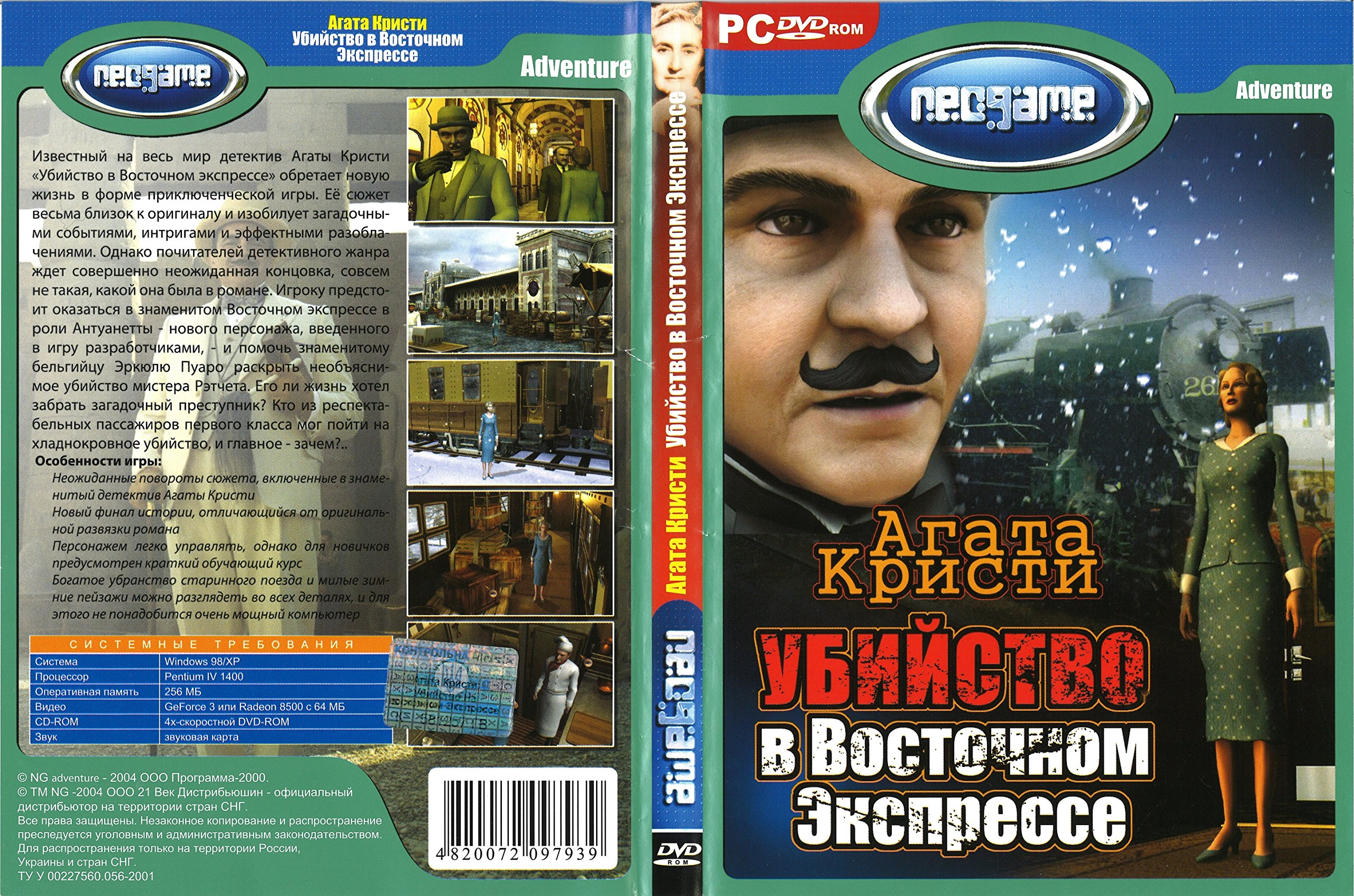 Amazon Com Agatha Christie Murder On The Orient Express Russian