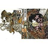 夢幻紳士 幻想篇/逢魔篇/迷宮篇/回帰篇 コミック 1-4巻セット