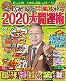 Dr.コパのまるごと風水2020大開運術 (KAWADEムック)