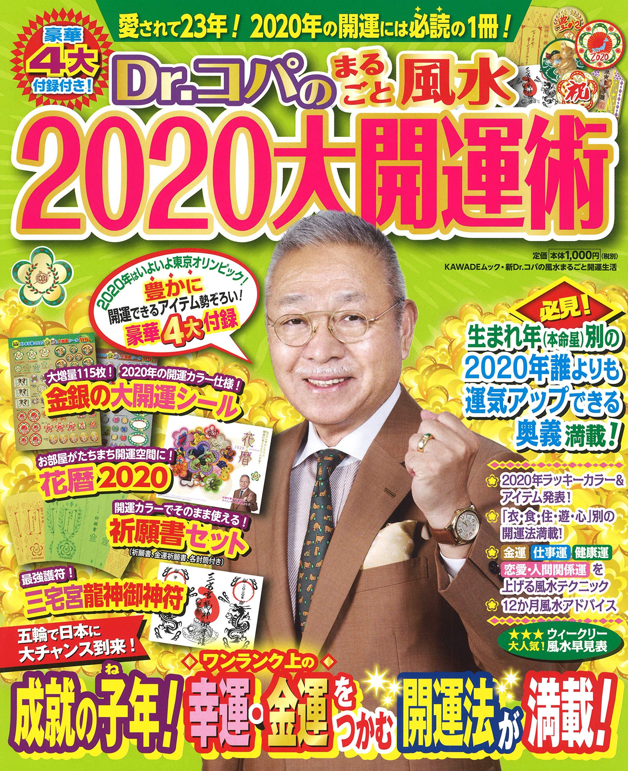 風水 2020 カラー 年 ラッキー