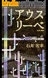 アウスリーベ: 音楽を巡る全盲の作家が綴る本格小説