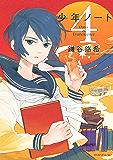 少年ノート(4) (モーニングコミックス)